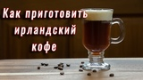 Как приготовить ирландский кофе - Irish coffee