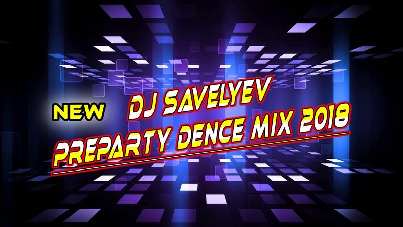 Dj Savelyev - Preparty Dence Mix [2018]