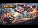 Steamcraft - Official Gameplay Trailer (RUS)