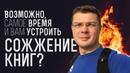 Александр Семченко Говоря Слава Украине не забывайте вскидывать правую руку