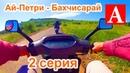 На скутерах по Крыму. Ай-Петри - Бахчисарай. 2 Серия