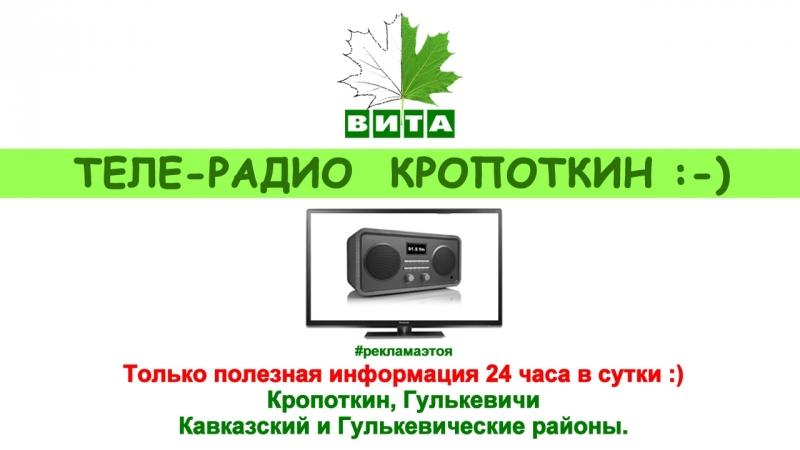 Кропоткин, Гулькевичи, Кавказский и Гулькевические районы.