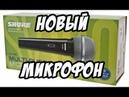Обновочка, микрофон Shure sv100-a