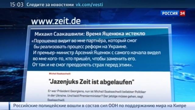 Новости на Россия 24 • Украинцы вышвырнут Саакашвили из Одессы так же, как е