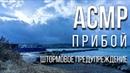 АСМР ASMR - Шум приборя, штормовое предупреждение. Без слов.