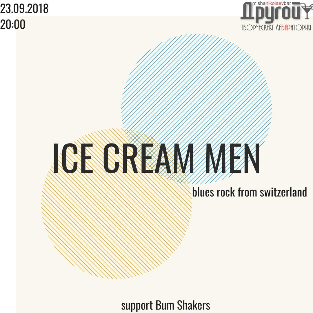 23.09 Ice Cream Men в Другом баре!