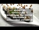 Десерт из чернослива с фундуком овсяными хлопьями и кокосовой стружкой