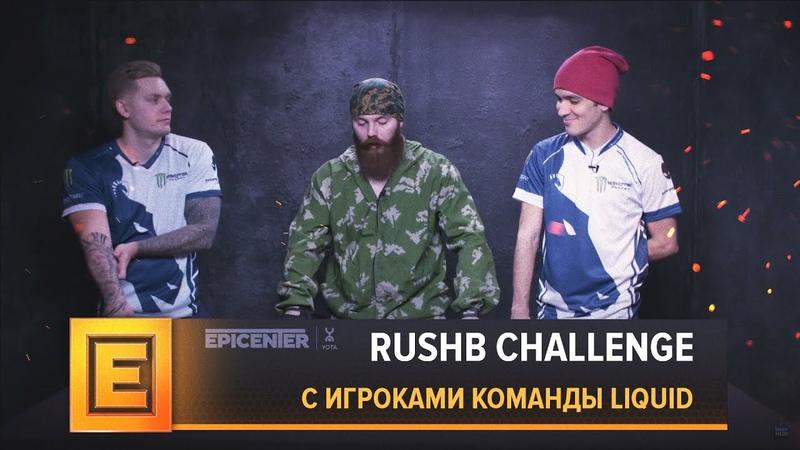 RushB challenge с игроками команды Liquid