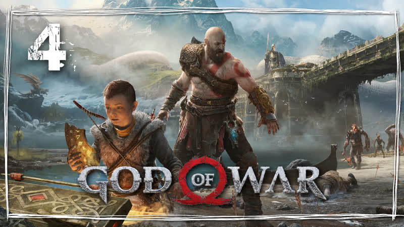 4 GOD OF WAR - РЕЗЕЦ ВЕЛИКАНА. ТАМУР