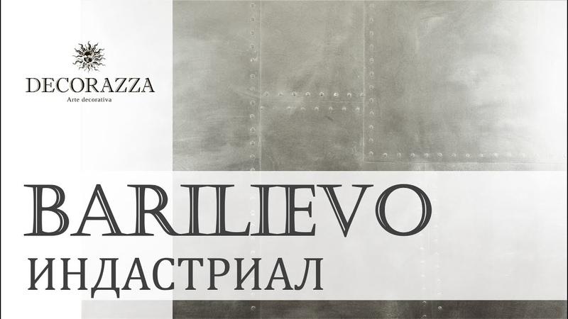 Decorazza Barilievo Индастриал