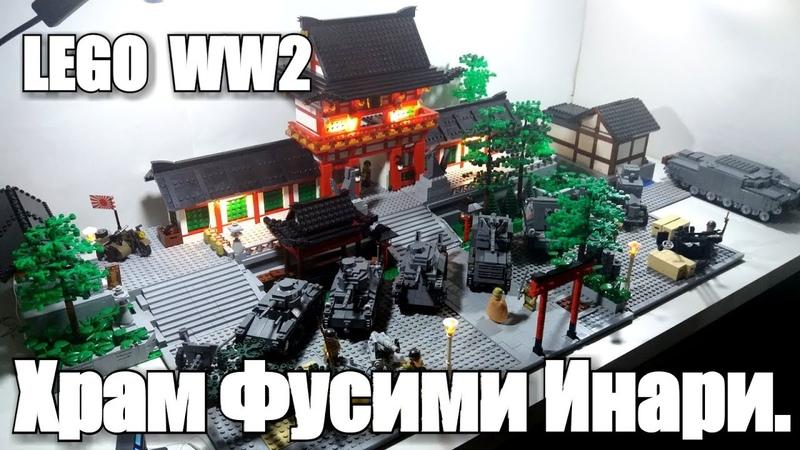 LEGO WW2 Храм Фусими Инари.Обзор самоделки.Японские танки.