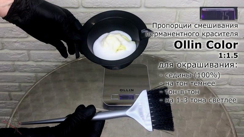 Как правильно смешивать краситель Ollin Professional