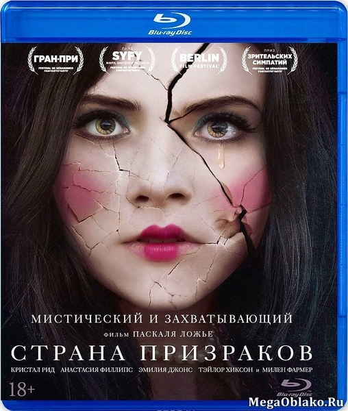 Страна призраков / Incident in a Ghost Land (2018/BDRip/HDRip)