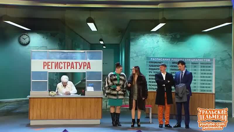 Чиновник в больнице Медкомиссия невыполнима Уральские пельмени YouTube