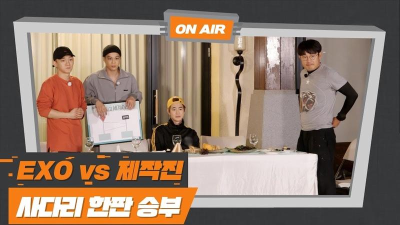 [엑사세2 26-30회 선공개 클립] EXO vs 제작진 사다리 한판 승부