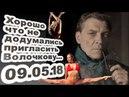 Александр Невзоров - Хорошо что не додумались пригласить Волочкову 09.05.18