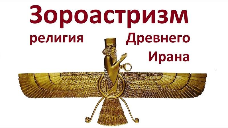 История религий Зороастризм религия Древнего Ирана