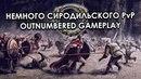 Немного сиродильского PvP - outnumbered gameplay | The Elder Scrolls Online