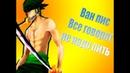 Ван пис Все говорят что пить нельзя One Piece AMV Прикол
