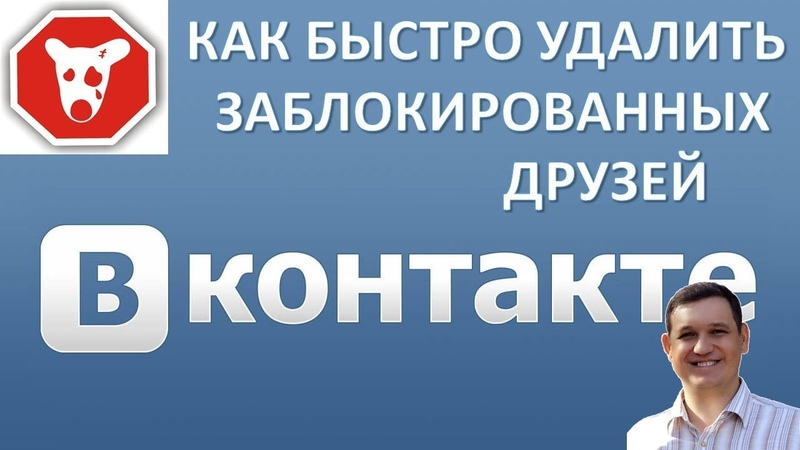 Программа для чистки заблокированных друзей ВКонтакте