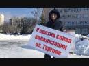 Одиночный пикет по проблеме многократных сливов канализации в Тургояк 15.02.2019
