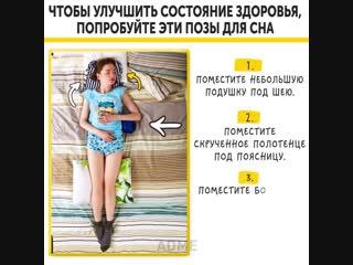 Интересные пользы для сна для твоего здоровья!