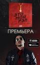 Руслан Скородумов фото #14