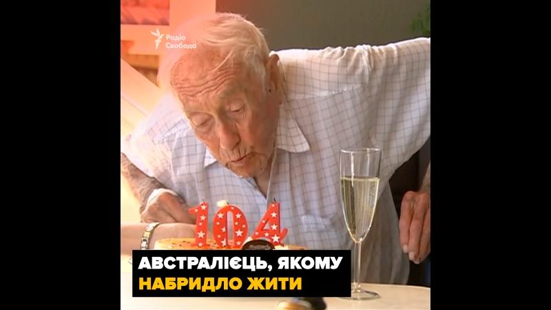 104-річний вчений мріє померти