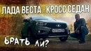 Лада Веста Кросс Седан - брать ли? Новости российского Автопрома Lada Vesta Cross Sedan   Зенкевич
