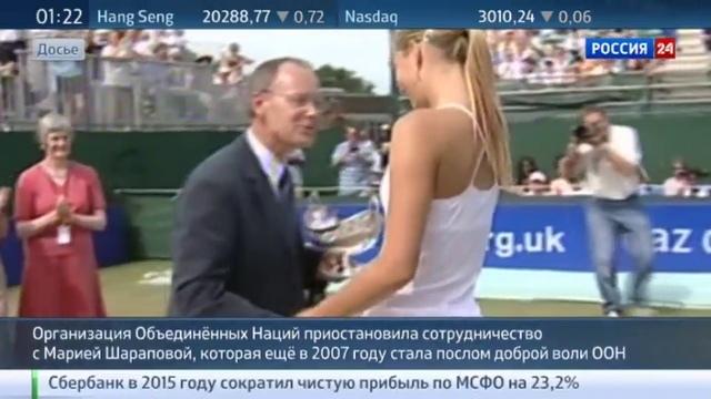 Новости на Россия 24 ООН и Мария Шарапова прекратили дружить