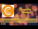 CryptoTab Браузер!