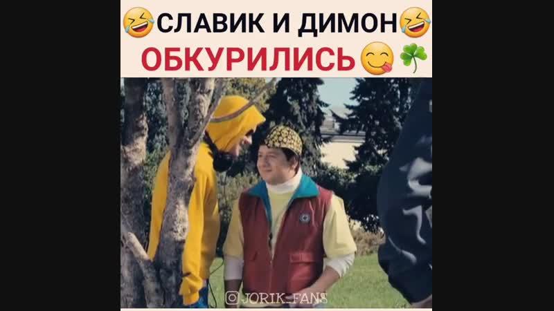 Славик и Димон обкурились