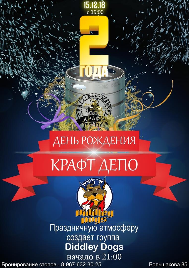 15.12 Diddley Dogs на дне рождения бара Крафт Депо!