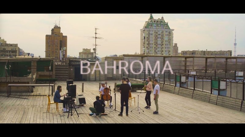 [ПРЕМЬЕРА] BAHROMA - 33 (Live on the Roof)
