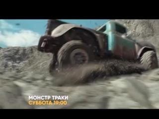 Музыка из рекламы СТС — Монстр Траки (2018)