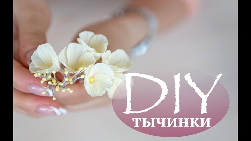 Очень быстрый способ сделать тычинки для цветов - DIY Tsvoric