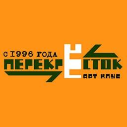 Арт-клуб ПЕРЕКРЁСТОК