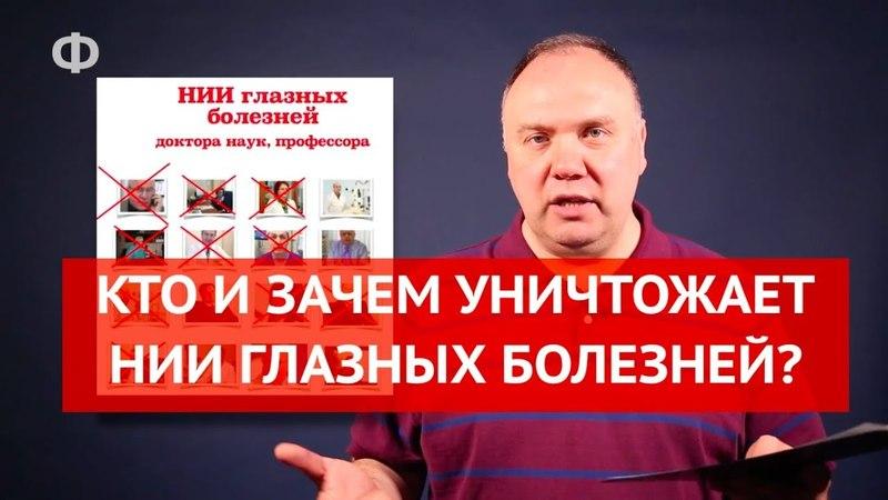 Кто и зачем уничтожает НИИ глазных болезней в Москве