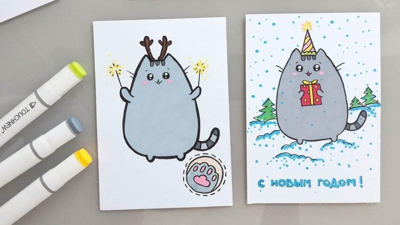 Необычные НОВОГОДНИЕ открытки Своими руками / НА БЮДЖЕТЕ / New Year 2019