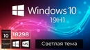 Windows 10 Build 18298 – Светлая тема, Фрагмент экрана, Параметры