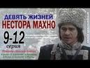 Девять жизней Нестора Махно 9,10,11,12 серия Историческая драма