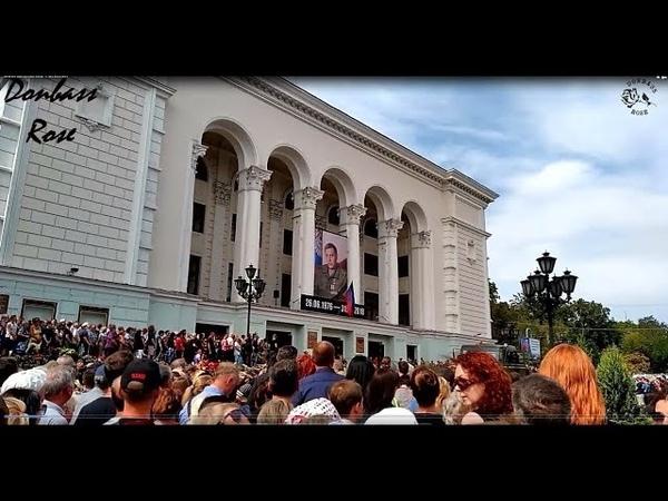 Zakcharchenko Farewell to Head of DPRЗахарченко Прощание с главой ДНР. Опубликовано 2 сент. 2018 г.