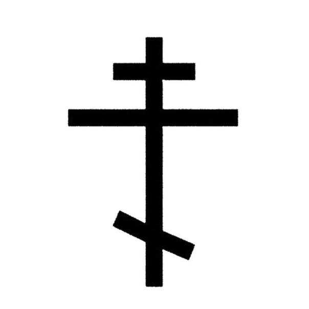 Разница между христианами и православными