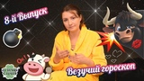Везучий Гороскоп- выпуск 8-й - Тельцы