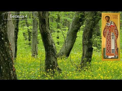 Св. Иоанн Златоуст. Беседы о покаянии. Часть 2 (Беседы 4-6 из 9)