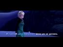Холодное сердце - караоке версия песни «Отпусти и забудь».mp4