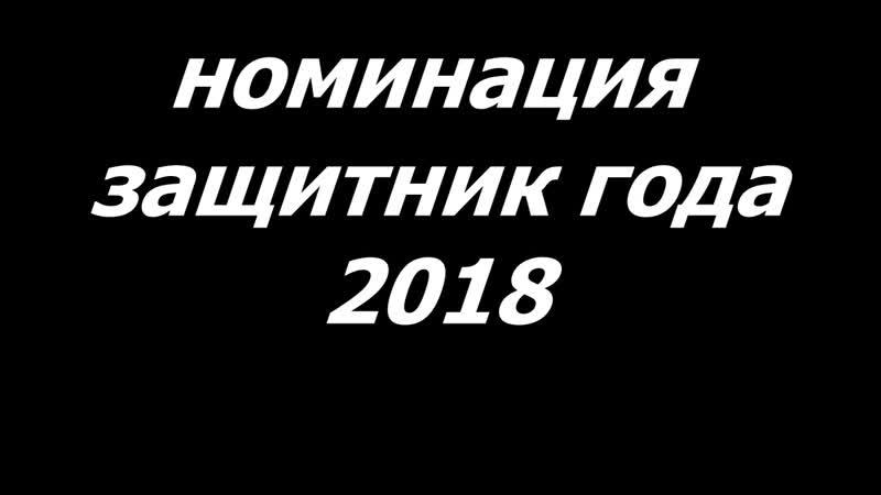 Номинация кэп и защитник года ФК ЮТЕКС 2018г.