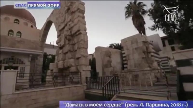 Дамаск в моем сердце. Фильм Л. Паршиной, 2018. ТК Спас, 2018