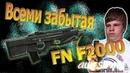 Всеми забытая FN F2000. Ну и зря