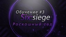 Tom Clancy's Rainbow Six: Siege обучение 3 РОСКОШНЫЙ САД